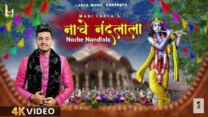 nache-nandlala-bhajan-mp3-download