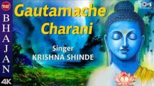 gautamache charani mp3 download