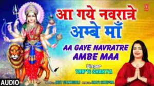 Aa Gaye Navratre Ambe Maa Mp3 Download