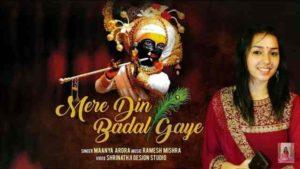 mere-din-badal-gaye-mp3-download