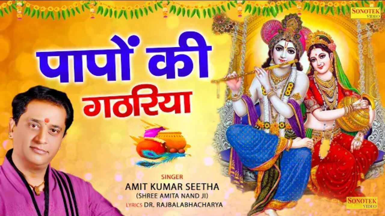 Papo Ki Gathariya Bhajan Mp3 Download