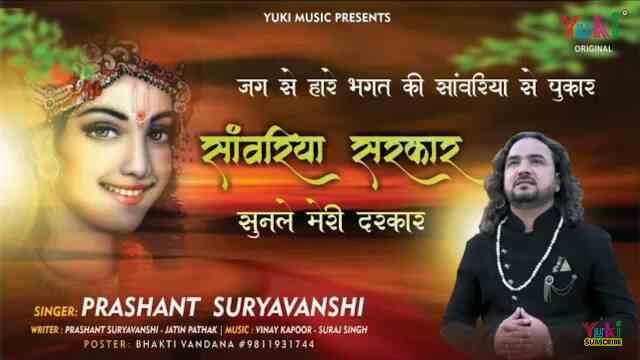 Sanwariya Sarkar Krishna Bhajan Download