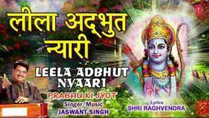 Leela Adbhut Nyaari Bhajan Mp3 Download – Jaswant Singh