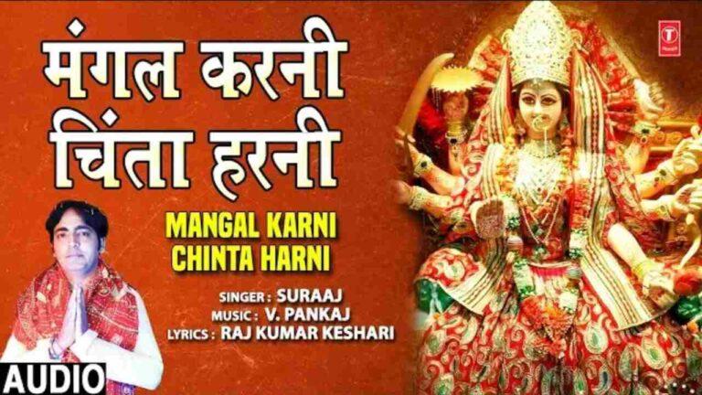 मंगल करनी चिंता हरनी Bhajan Mp3 Download – सूरज