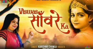vishwas sanwre ka bhajan download