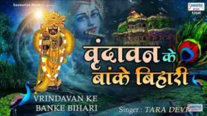 Vrindavan ke Baanke Bihari Bhajan Mp3 Download – Tara Devi