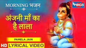 Laal Langota Tan Dala Bhajan Mp3 Download – Pamela Jain