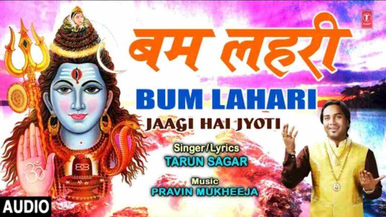Bam Lahari Bhajan Mp3 Download – Tarun Sagar