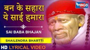 Ban Ke Sahara Ye Sai Hamara Bhajan Mp3 Download – Shailendra