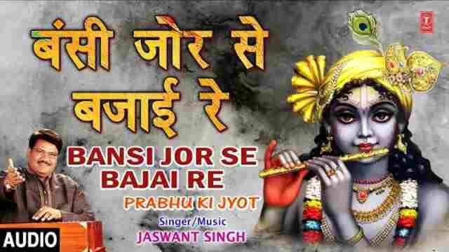 Bansi Jor Se Bajai Bhajan Mp3 Download – Jaswant Singh