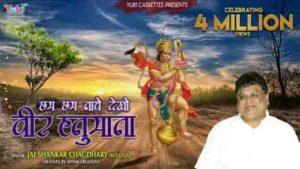 Cham Cham Nache Dekho Veer Hanumana Bhajan Mp3 Download