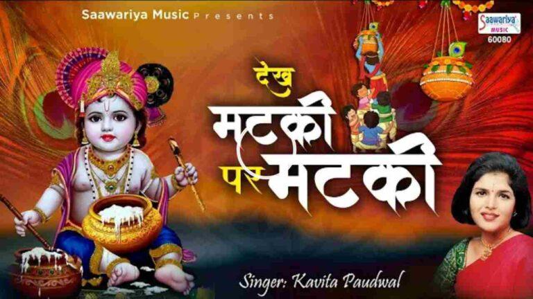 Dekh Matki Pe Matki Bhajan Mp3 Download – Kavita Paudwal
