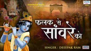 Falak Se Sanwre Ko Bhajan Mp3 Download – Deepak Ram