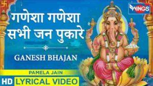 Ganesha Ganesha Sabhi Jan Pukare Bhajan Mp3 Download
