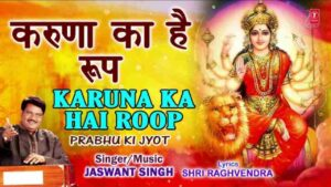 Karuna Ka Hain Roop Bhajan Mp3 Download – Jaswant Singh