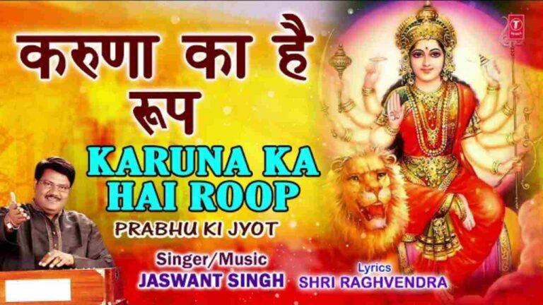 Karuna Ka Hain Roop Bhajan Mp3 Download – Jaswant Singh
