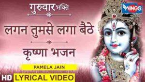 Lagan Tumse Laga Baithe Bhajan Mp3 Download – Pamela Jain