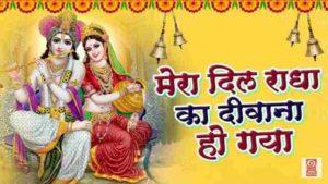 Mera Dil Radha Ka Deewana Ho Gaya Bhajan Mp3 Download