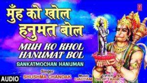 Muh Ko Khol Hanumat Bol Bhajan Mp3 Download – Shushma Chandak