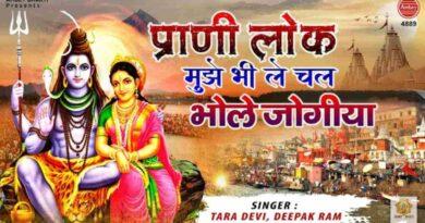 prani lok mujhe bhi chal