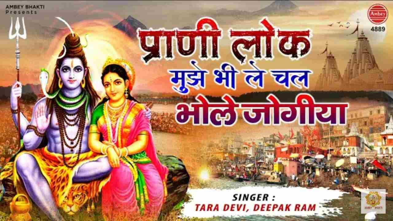 Prani Lok Mujhe Bhi Le Chal Bhajan Mp3 Download – Tara, Deepak