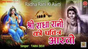 Radha Rani Ji Ki Aarti Mp3 Download – Tara Devi