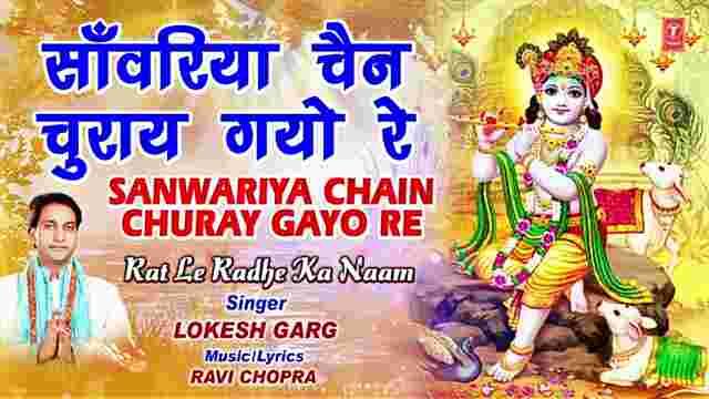 sanwariya chain churay gayo re