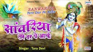 Sanwariya Tere Dwar Pe Aake Bhajan Mp3 Download – Tara Devi