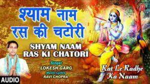 Shyam Naam Ras Ki Chatori Bhajan Mp3 Download – Lokesh Garg