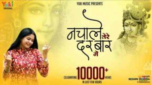 Jee Bhar Nachale Humko Bhajan Mp3 Download – Reshmi Sharma