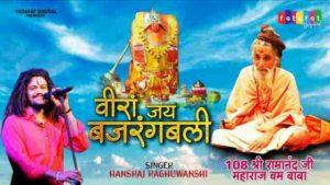 Veera Jai Bajrangbali Bhajan Mp3 Download – Hansraj Raghuwanshi