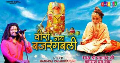 veera jai bajrangbali mp3 download