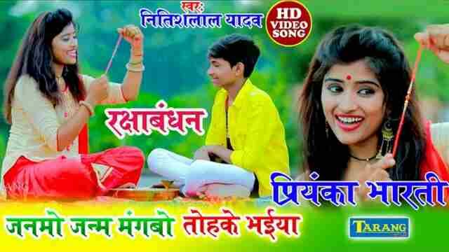 Janmo Janam Mangobo Tohake Bhaiya Mp3 Download – Nitishlal