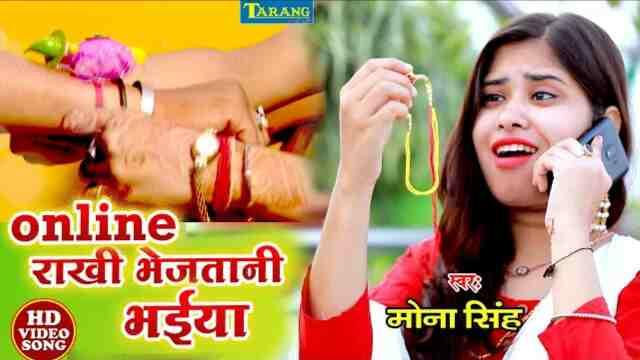 Online Rakhi Bhejatani Bhaiya