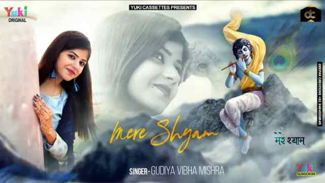 mere shyam