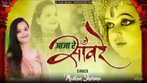 Aaja Re Sanwre Bhajan Mp3 Download – Muskan Sharma