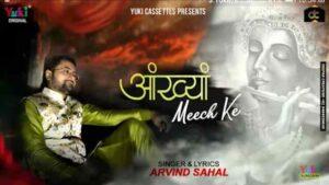 Aankhyan Meech Ke Bhajan Mp3 Download – Arvind Sahal