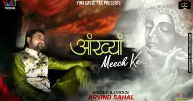 aankhyan meech ke bhajan