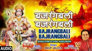 Bajrangbali Bajrangbali Bhajan Mp3 Download – Anup Jalota