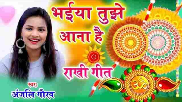 bhaiya tujhe aana hai