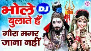Bhole Bulate Hain Magar Jana Nahi Bhajan Mp3 Download