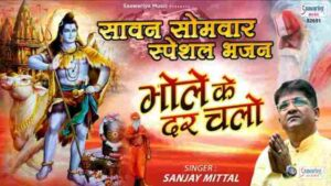 Bhole Ke Dar Chalo Bhajan Mp3 Download – Sanjay Mittal