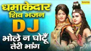 Bhole Na Ghutati Teri Bhang Bhajan Mp3 Download – Karishma