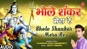 Bhole Shankar Mera Re Bhajan Mp3 Download – Chandan Singh