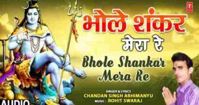 bhole shankar mera re