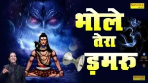 Bhole Tera Damru Bhajan Mp3 Download – Prem Mehra