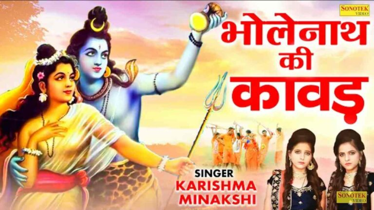 Bholenath Ki Kawad Bhajan Mp3 Download – Karishma, Minakshi