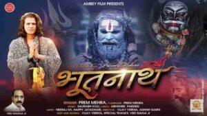 Bhootnath Bhajan Mp3 Download – Prem Mehra