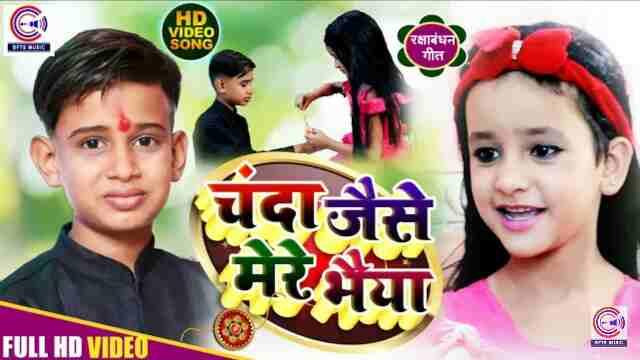 Chanda Jaise Mere Bhaiya Mp3 Download – Arman Babu, Jyoti Arya