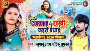 Corona Mein Rakhi Kaise Bandhai Mp3 Download – Khushboo Uttam